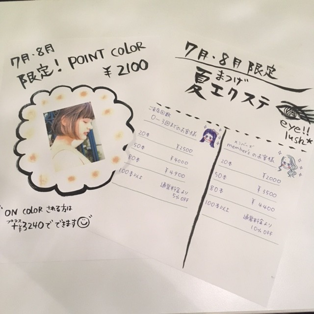 9月!キャンペーンのお知らせ★の写真