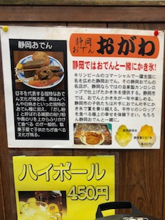 プチ、ブラ旅〜in静岡市!!の写真