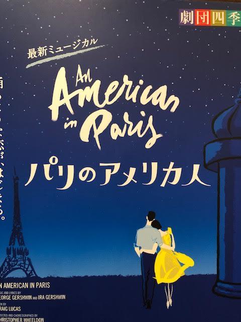 劇団四季『パリのアメリカ人』を観てきましたの写真